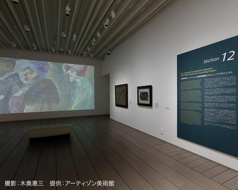 「石橋財団コレクションの超高精細スキャニングプロジェクト」の展示の様子