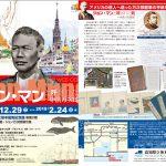高知県立坂本龍馬記念館「ジョン・マンと呼ばれた男~中濱万次郎」