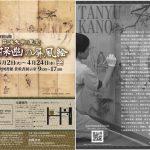 修復完成記念特別公開「筑波大学の至宝 狩野探幽の屏風絵」