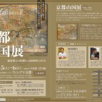 京都山国展~維新勤王山国隊と山国神社の至宝